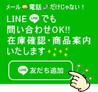 LINEで問い合わせOK!! 在庫確認・商品案内いたします