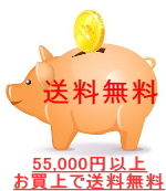 55,000円以上お買い上げで送料無料!!
